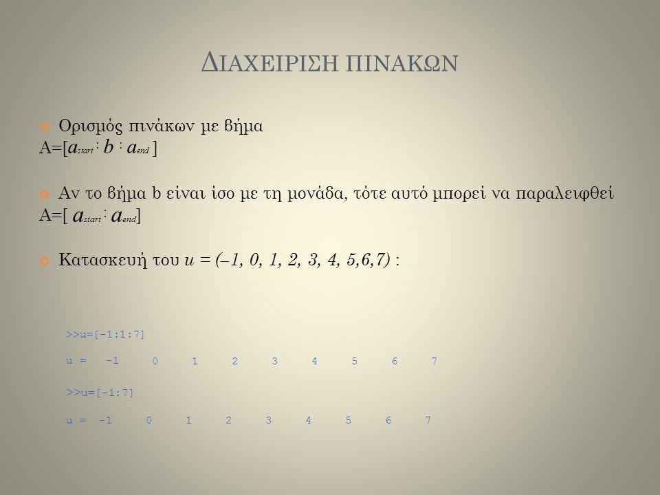 ΔΙΑΧΕΙΡΙΣΗ ΠΙΝΑΚΩΝ A=[ astart : aend] A=[astart : b : aend ]